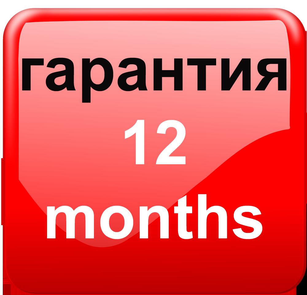гарантия на товар 12 месяцев