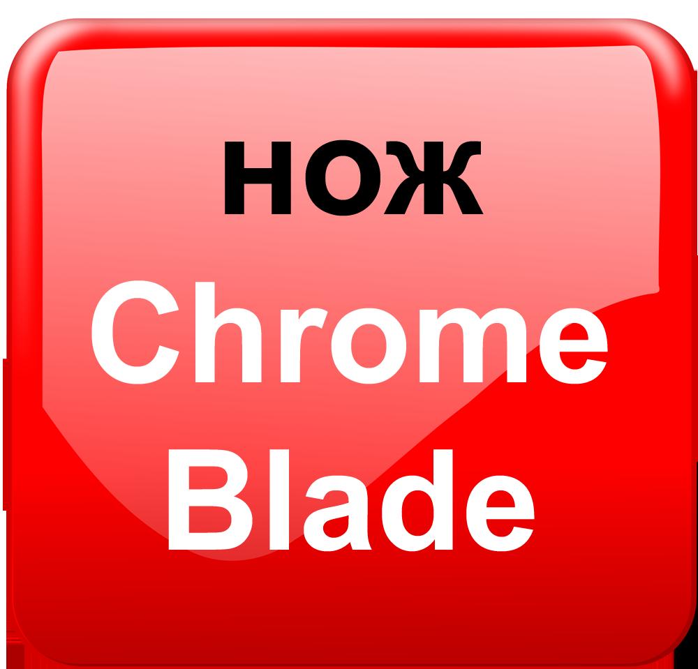 нож из легированной стали Chrome Blade