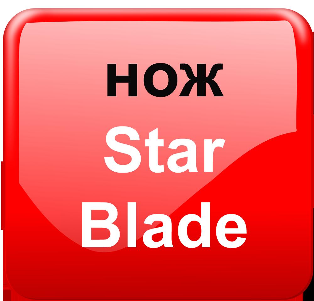 нож из нержавеющей стали Star Blade