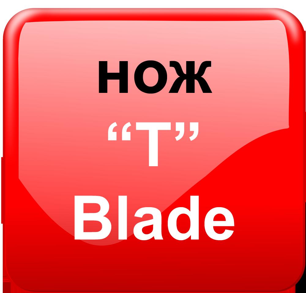 нож T-WIDE из легированной стали с доп. покрытием